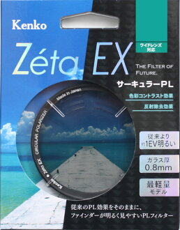 """Kenko Zeta (Zeta) EX c-PL polarizing filter 62 mm """"instant delivery ~ 3 business days after shipment will ' the measurement of light, strong shake PL filter"""