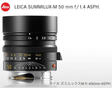 Leica SUMMILUX-M f1.4/50mm ASPH.(6bit) BLACK 11891C『納期2週間程度』F1.4ハイスピードMマウント標準レンズブラック色【RCP】[fs04gm][02P05Nov16]