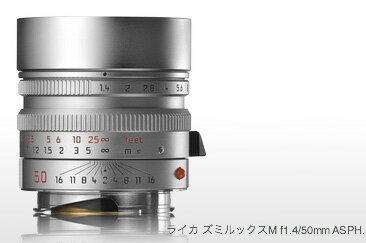 Leica SUMMILUX-M f1.4/50mm ASPH.(6bit) Silver11892C  F1.4ハイスピードMマウント標準レンズシルバー色【RCP】[fs04gm][02P05Nov16]