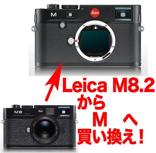 Leica M8.2→LeicaM Typ240 デジタルレンジファインダーボディーグレードアッププラン【RCP】[fs04gm][02P05Nov16]