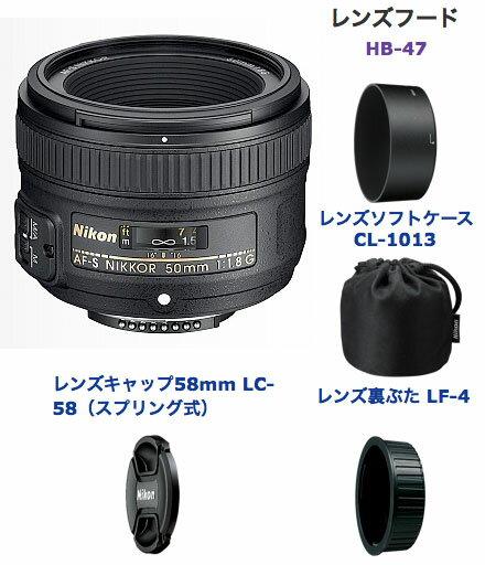 Nikon AF-S NIKKOR 50mmF1.8G『即納〜2営業日後の発送』ニコンF1.8単焦点標準レンズ【RCP】[fs04gm][02P05Nov16]