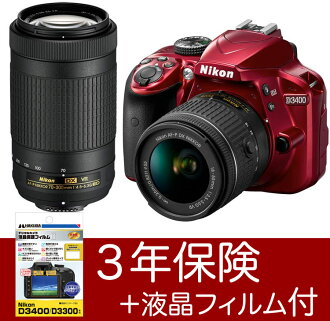 "[Camera bag, with a liquid crystal film] Nikon D3400 Nikon digital SLR levdoublezurmuitred ""delivery-2 business days after shipping will ' Nikon D3400 Body + standard zoom lens + 300 mm telephoto zoom lens set [02P05Nov16]"