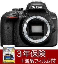 """[附帶液晶膠卷]Nikon D3400尼康數碼單反雷布身體黑色""""立即交納""""Nikon D3400 Body Kit[02P05Nov16]"""