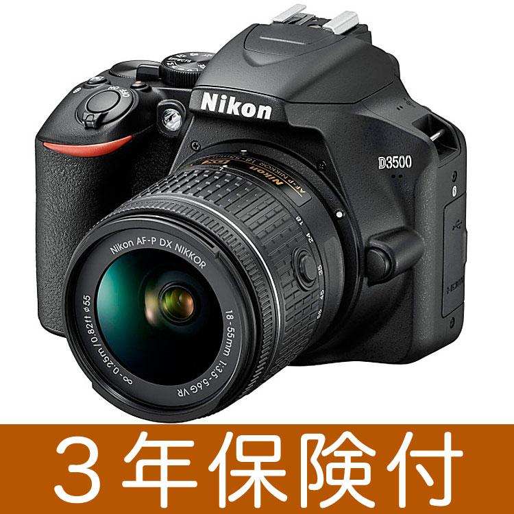 [3年保険付] Nikon D3500 ニコンデジタル一眼レフ レンズキット[Nikon D3500 Body + AF-P DX NIKKOR 18-55mm f/3.5-5.6G VR標準ズームレンズセット][02P05Nov16]