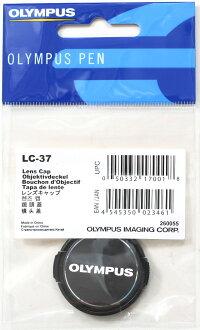 OLYMPUS 원터치 렌즈 캡 37mm LC-37B 『 즉 ~ 3 영업일 후 발송 예정 』 fs3gm