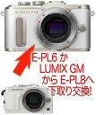 OLYMPUS E-PL6 微单眼相机KIT-黑(14-42mm (中文平输))