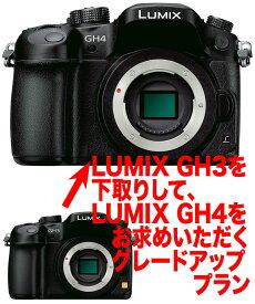 Panasonic LUMIX GH4←LUMIX GH3 パナソニックデジタル一眼レフボディーグレードアップ GH3を下取りに出してGH4を購入する際の下取り交換差額[02P05Nov16]