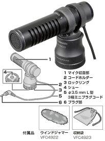 パナソニック ビデオカメラ・デジタル一眼カメラ用ステレオマイクロホン VW-VMS10-K [02P05Nov16]