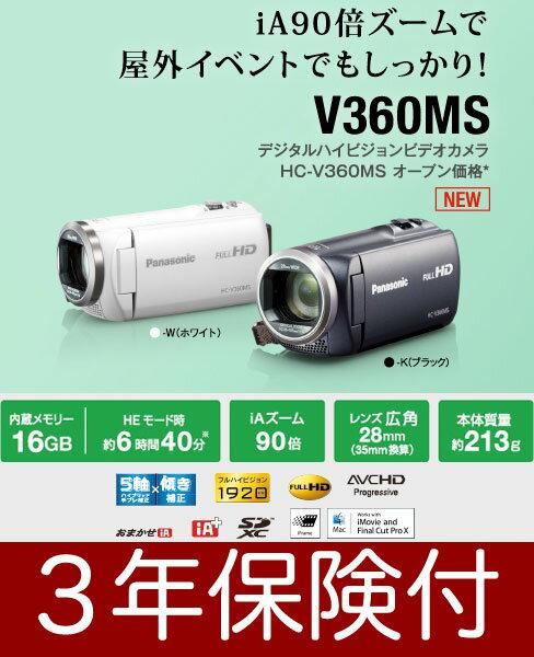 Panasonic HC-V360MS デジタルビデオカメラ『即納〜2営業日後の発送』光学50倍/iA90倍ズーム&傾き補正搭載!軽くて小さい持ち運びに最適なデジタルハイビジョンデジタルカメラ【smtb-TK】【RCP】[fs04gm][02P05Nov16]