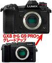 [下取り対策盛込み済] Panasonic LUMIX G9 PRO←LUMIX GX8 パナソニックデジタル一眼レフボディーグレードアップ!GX8を下取りに出...