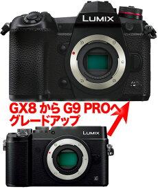 Panasonic LUMIX G9 PRO←LUMIX GX8 パナソニックデジタル一眼レフボディーグレードアップ!GX8を下取りに出してG9PROを購入する際の下取り交換差額[02P05Nov16]