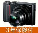[3年保険付き]Panasonic LUMIX DC-TX2コンパクトデジタルカメラ[02P05Nov16]