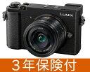 [3年保険付] Panasonic LUMIX GX7 MarkIII ブラック単焦点ライカDGレンズキット DC-GX7MK3L-K [02P05Nov16]
