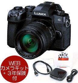 [リモート用Webカメラキット+3年保険付] Panasonic LUMIX G99 レンズキットDC-G99H-K ルミックスG99 Body + LUMIX G VARIO 14-140mm / F3.5-5.6II ASPH. / POWER O.I.S.(H-FSA14140) 標準ズームレンズ[02P05Nov16]