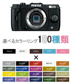 """PENTAX Q10 body kit order color (build-to-order manufacturing) """"delivery date approximately two weeks"""" [the single-lens reflex camera of the smallest class which can choose a favorite color among all 100 kinds of color variations.] [02P05Nov16]"""