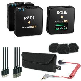 RODE WIRELESS GOII (0698813007110) ロードマイクロフォンズ ワイヤレスゴー2 マイク2個付超小型ワイアレスマイクロフォンシステム(WIGOII) [02P05Nov16]