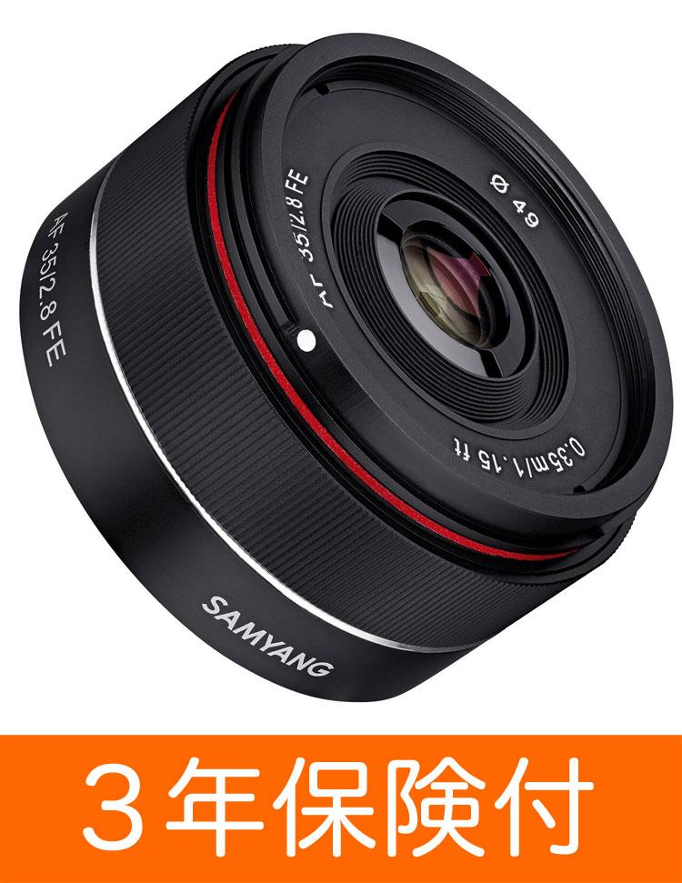 SAMYANG AF35mm F2.8 Sony FE 広角単焦点オートフォーカスレンズ『1〜3営業日後の発送』日常を撮ったり、旅行で持ち歩いたりするのに適したソニーEマウント用小型軽量レンズ。]【smtb-TK】【RCP】[fs04gm][02P05Nov16]