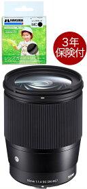 [3年保険付]SIGMA 16mm F1.4 DC DN | Contemporary APS-CソニーEマウント高性能大口径広角レンズ[02P05Nov16]