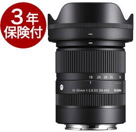 [3年保険付]SIGMA 18-50mm F2.8 DC DN | Contemporary ソニーEマウント大口径標準ズームレンズ Sony αE-mount『2021年10月29日発売』[02P05Nov16]
