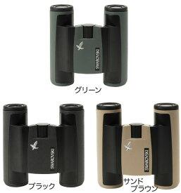 スワロフスキー CL Pocket8x25双眼鏡 ブラック/グリーン/サンドブラウン【YDKG-tk】[02P05Nov16]