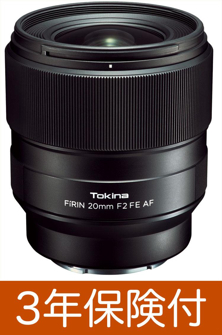 [延長2年保証/3年保険] トキナ FiRIN 20mm F2 FE AF ソニーEマウント オートフォーカス広角レンズ [02P05Nov16]