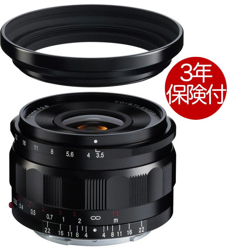 [3年保険付] Voigtlander COLOR-SKOPAR 21mm F3.5 Aspherical Sony Eマウントレンズ ソニーEマウント用広角レンズ[02P05Nov16]