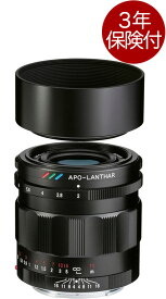 [3年保険付] Voigtlander APO-LANTHAR 50mm F2 Aspherical Eマウントフルサイズセンサー対応マニュアルフォーカス標準レンズ[02P05Nov16]