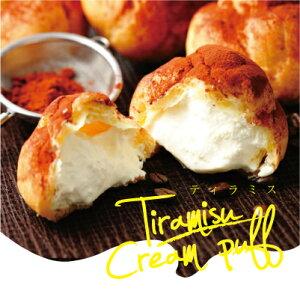あす楽 マスカルポーネとクリームチーズをブレンドしたティラミスシュークリーム 6個入もっちり食感のシュー生地とたっぷりクリーム洋菓子/スイーツ/シュークリーム/ケーキ/お持たせ/お