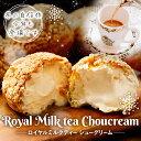 ◆あす楽 シュークリーム 【ロイヤルミルクティーシュークリーム(6個入)】クリスマス X'mas スイーツ お菓子 詰め合わ…
