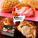 あす楽 シュークリーム濃厚ミルクシュークリームRich(ショコラ/いちご)6個入(各3個)シュークリーム/チョコレート/苺…