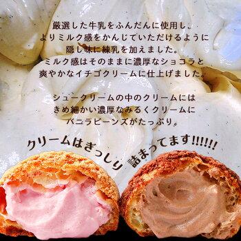 濃厚ミルクシュークリームRich(ショコラ/いちご)