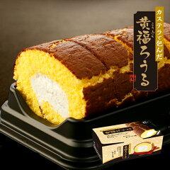黄福ろうるロールケーキカステラ