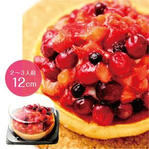 【ぎゅッと果実】4種のベリータルト 4号(ストロベリー・クランベリー・ラズベリー・ブルーベリー)しっとり焼き上げた生地にカスタード風味のクリームとベリーがたっぷり♪タルト/ケー