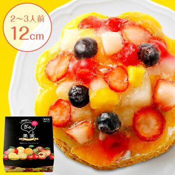 ぎゅッと果実,フルーツミックスケーキ