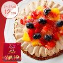 【ぎゅッと果実】季節のチョコフルーツミックスケーキ 4号ベリー系と黄桃をふんだんに盛ったフリルフルーツケーキ。洋…