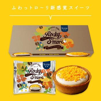 オレンジ×カフェモカ!ロッキー・スモアオレンジモカ