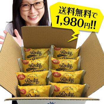 【メガ盛り】ロッキー・スモア甘熟王バナナ8個入