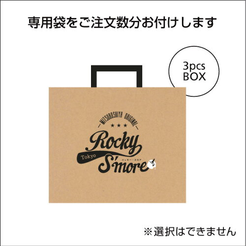 焼マシュマロ×キャラメルナッツ新感覚スイーツ!ロッキースモア
