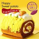 ロールケーキ さつまいもチョコロール(約11cm)秋/冬/限定/洋菓子/スイーツ/プレゼント/ギフト/ロールケーキ/チョコレ…
