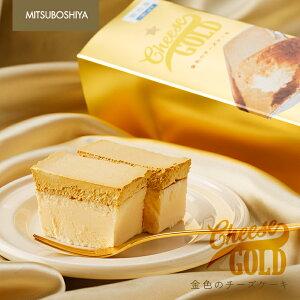 金色のチーズケーキ ゴールド ベイクドチーズ MITSUBOSHIYA 三ツ星や キャラメルクリーム