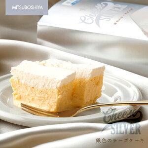 銀色のチーズケーキ シルバー ベイクドチーズ MITSUBOSHIYA 三ツ星や ホイップクリーム