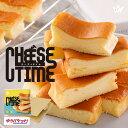 チーズケーキ 1000円ポッキリ 送料無料 【メール便】CHEESE TIME(チーズ タイム)(10本)洋菓子/スイーツ/チーズケ…