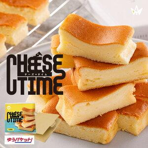 チーズケーキ 1000円ポッキリ 送料無料 【メール便】CHEESE TIME(チーズ タイム)(10本)洋菓子/スイーツ/チーズケーキ/ベイクドチーズ/常温/お試し/ポイント消化/買い回り/お買い物マラソン