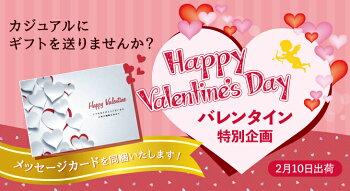 バレンタイン限定カード付き