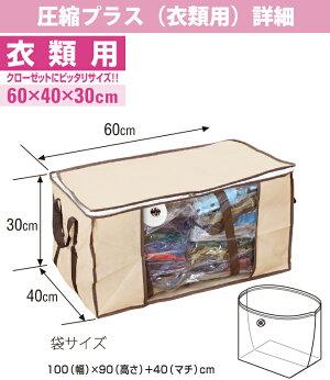 【送料無料】圧縮袋衣類圧縮袋ボックス【3個セット】圧縮袋衣類収納袋圧縮プラスバルブ式掃除機(幅60×奥40×高30cm)