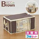 【新商品】圧縮袋 衣類圧縮袋 ボックス(ブラウン/3個セット)送料無料 圧縮袋 衣類収納袋 衣類 セット 収納袋 圧縮プ…