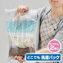 【人気ランキング ギフト】どこでも洗濯パック 液体せっけん 2個付き 携帯用 洗濯袋 ウォッシュバック 日本製 旅先 宿…