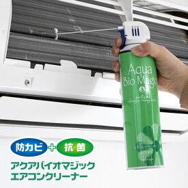 エアコン洗浄スプレー 防カビ 竹乾留エキス配合 400ml アクアバイオマジック エアコンクリーナー エアコン 掃除