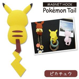 ポケモンテール【ピカチュウ】マグネットフック 鍵フック ポケモン グッズ Pokemon Tail 東洋ケース メール便