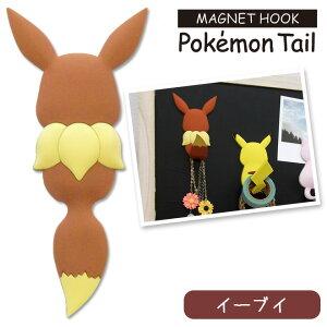 ポケモンテール【イーブイ】マグネットフック 鍵フック ポケモン グッズ Pokemon Tail 東洋ケース メール便